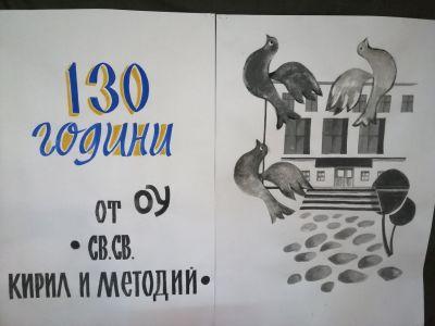 """130 години ОУ """"Св.Св.Кирил и Методий"""" - Изображение 1"""